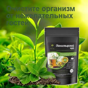 Монастырский чай препарат от паразитов